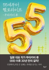 (85-2)55세