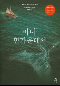 (85-2)바다