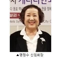 (14)학술대회-명정수 회장
