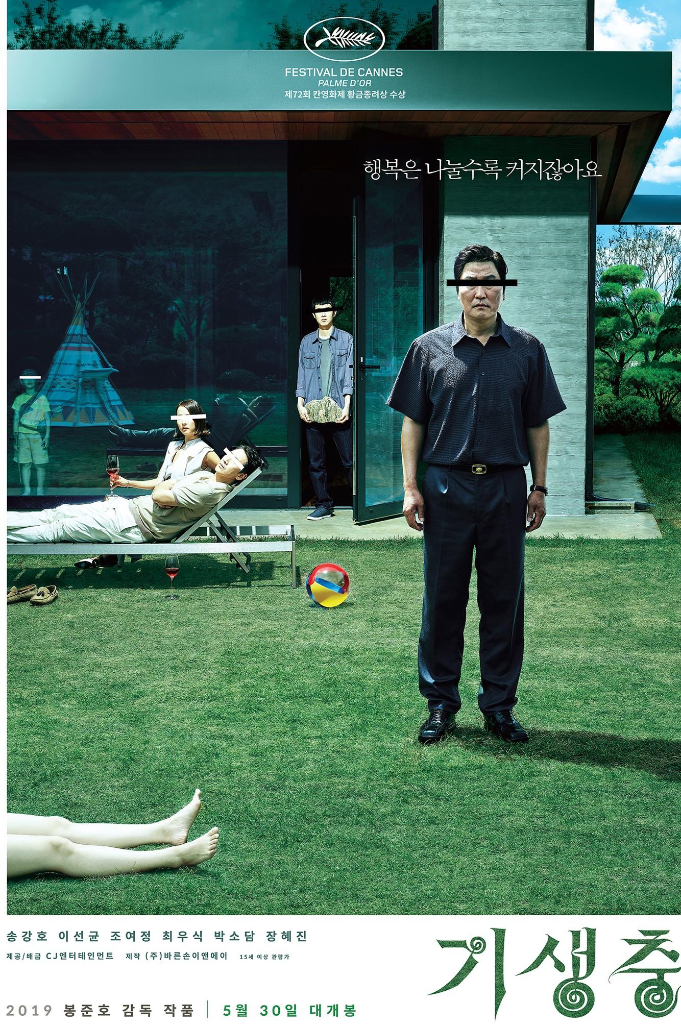 (90)영화1-기생충