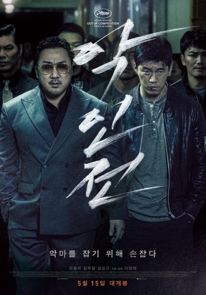 (90)영화2-악인전