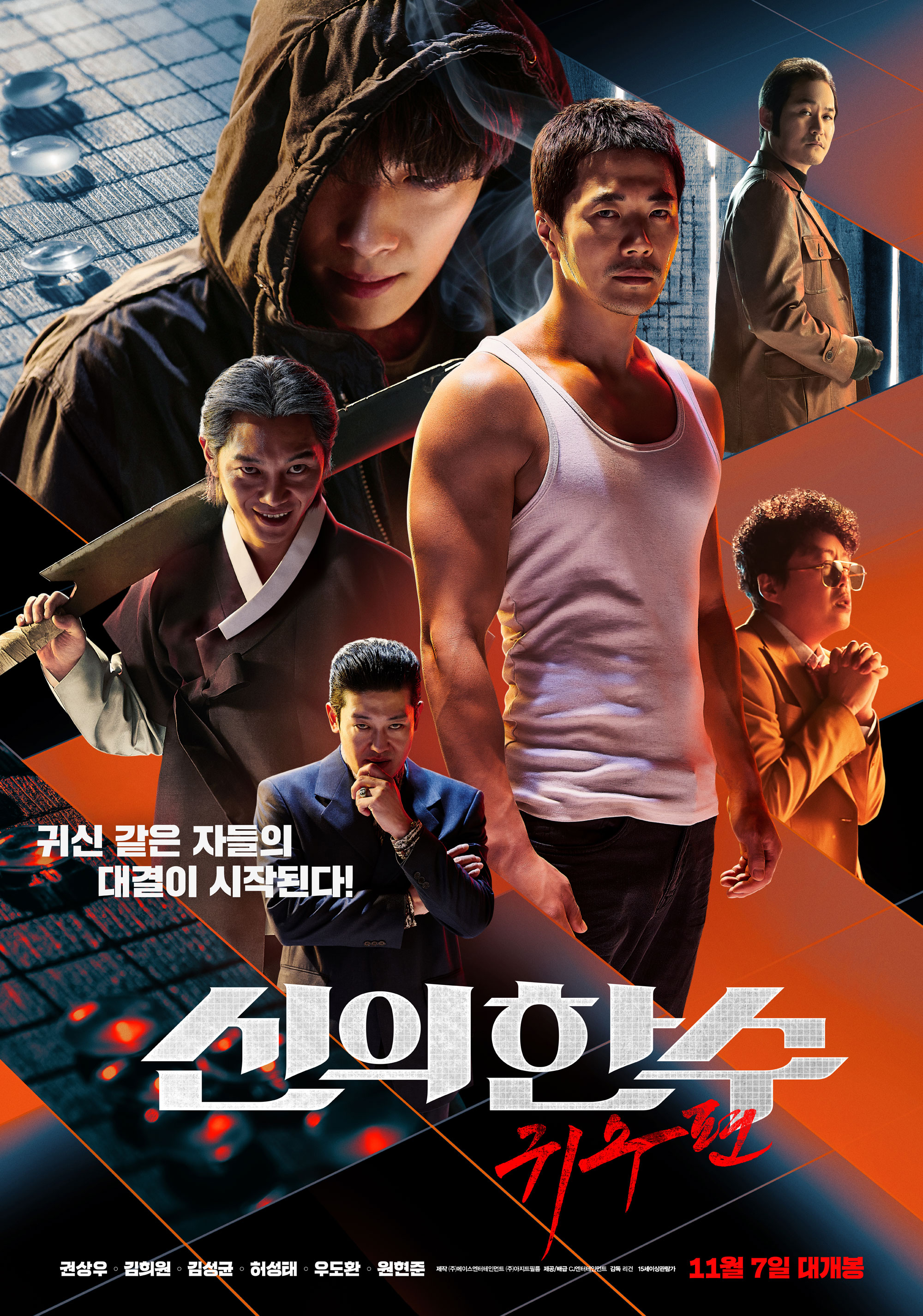 (82)영화-신의