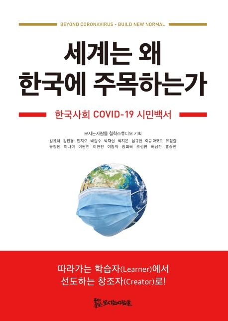 (61책)세계는